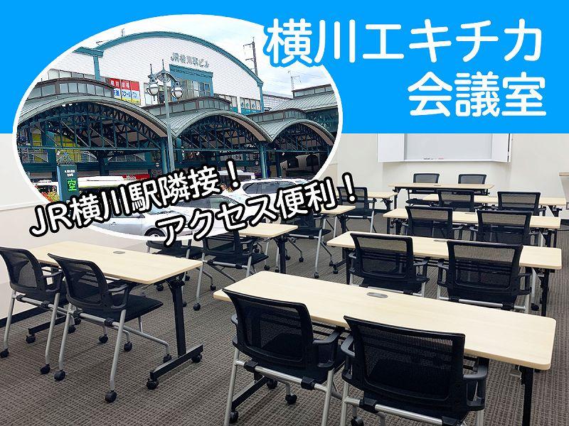横川エキチカ会議室。株式会社成研内の貸し会議室。広島JR横川駅隣接。JR横川駅から最も近い貸会議室